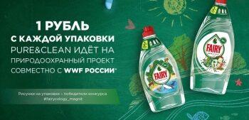 Бренд Fairy выпустил лимитированные бутылочки средств Fairy Pure & Clean с эко-рисунками на упаковке